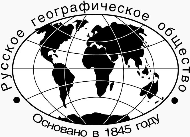 Русское географическое общество (Санкт-Петербургское отделение РГО)
