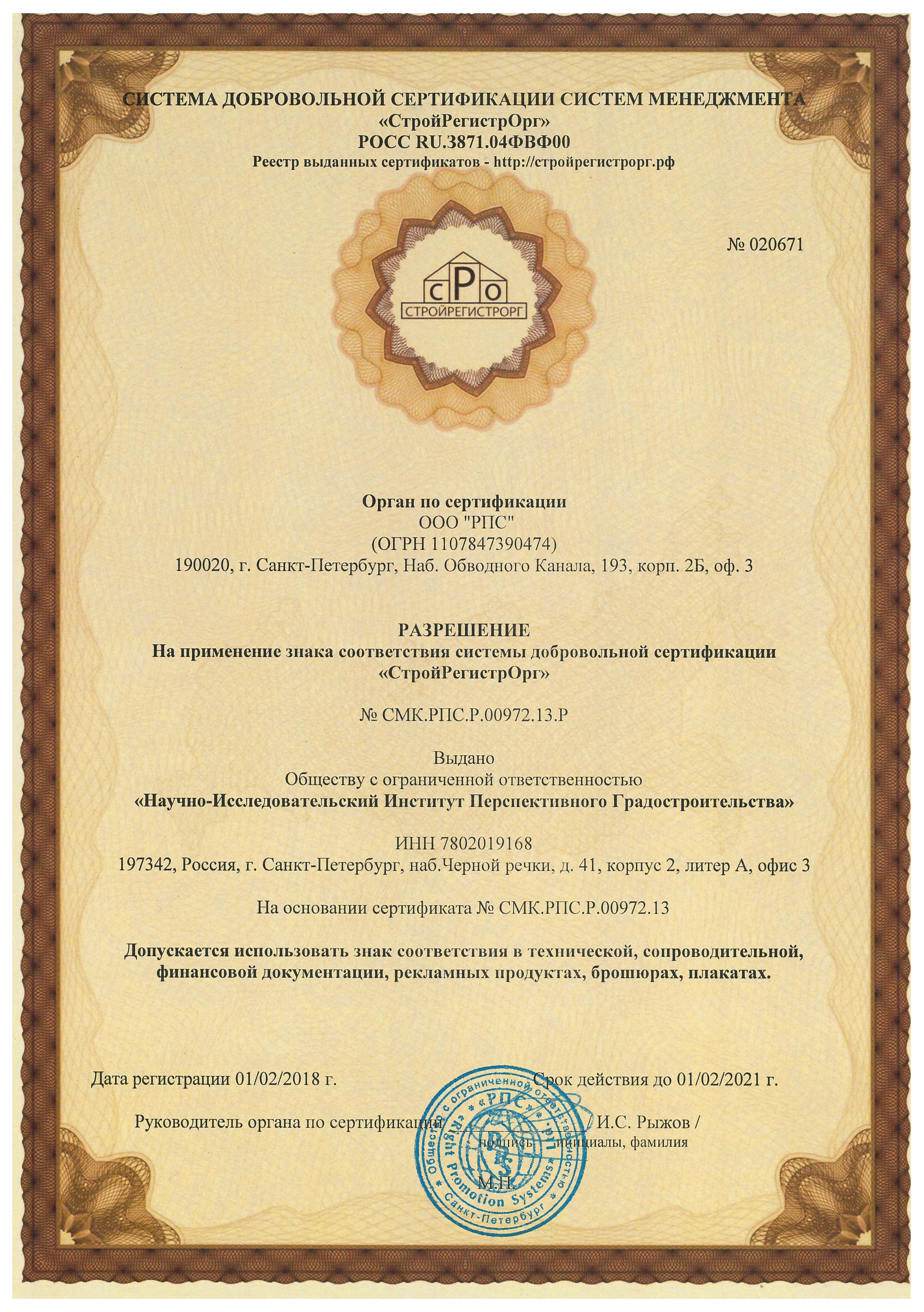 Разрешение на добровольную сертификацию