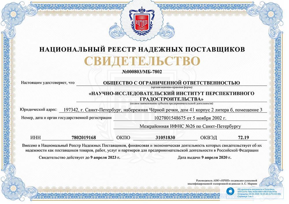 Сертификат надежности партнера